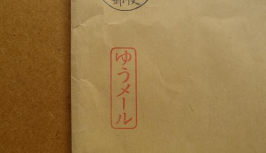 ゆうメールと普通郵便と信書