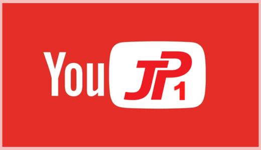 Youtube動画「配達員スキル」「自爆営業」「郵便体操」について解説