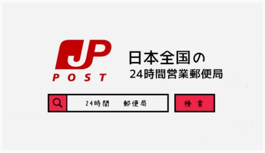 日本全国の24時間営業している郵便局一覧