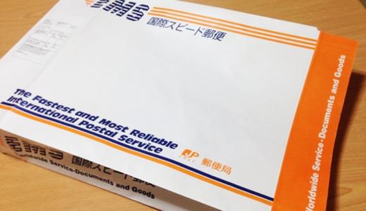 EMS梱包袋の有料化