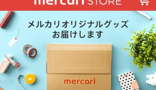 メルカリストアオープン!メルカリの梱包材が売られている郵便局を簡単に見つける方法