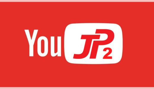 Youtube動画「レタパの活用」「郵便不着」「郵便法」について解説