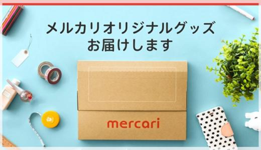 メルカリの梱包材が売られている郵便局を調べる方法