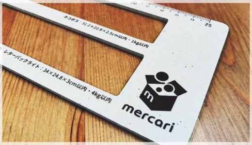メルカリの公式梱包材が全国の郵便局で販売開始