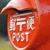 元郵便局員が教える郵便事故対処法