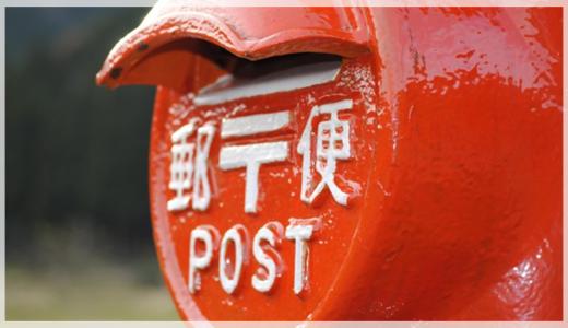 元郵便局員が教える!郵便事故の対処方法