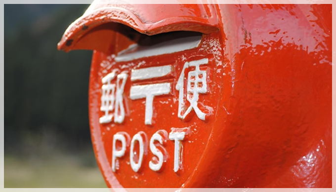 届か 郵便 メルカリ ない 普通
