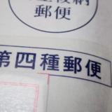 元局員が教える!第四種郵便で送料を賢く節約する方法
