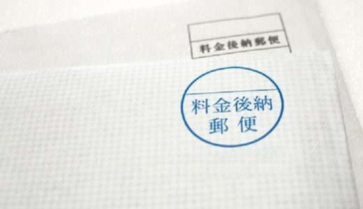 安く荷物を送るなら特約契約する前に料金後納にして下さい!料金後納の条件や担保について元郵便局員が解説します。