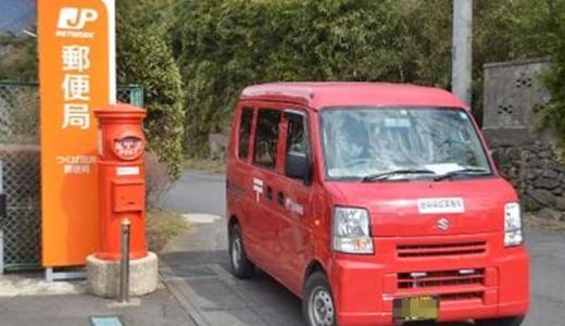 郵便局の集荷は何処に電話して、何をどのくらいの量から頼めるのか解説します