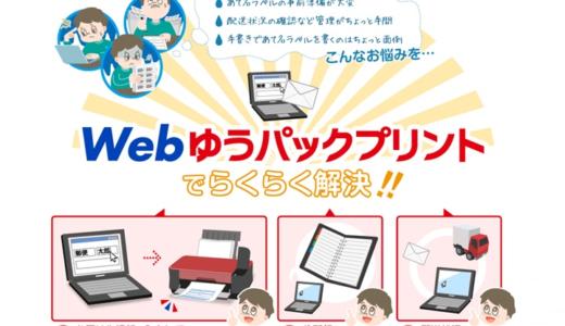 日本郵便が提供するWebゆうプリとタックシールで綺麗な宛名シールを誰でも簡単に作る方法