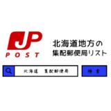 北海道地方の集配郵便局一覧