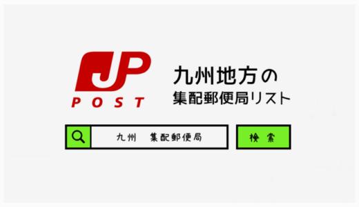 九州地方の集配郵便局一覧
