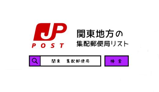 関東地方の集配郵便局一覧