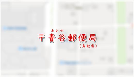 青谷郵便局(局情報・集配地区)