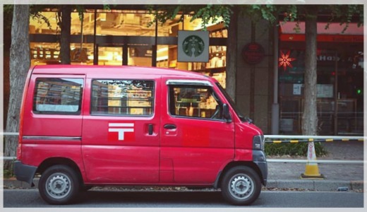 日本郵便が郵便物の集荷廃止を決定!集荷廃止の詳細と対処方法を解説