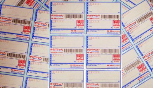 日本郵便のゆうパケット専用ラベルに宛先と差出人の印字が誰でも簡単に出来る方法を紹介します