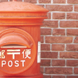 郵便物の集荷廃止に伴って郵便局が後納ポストインを推奨してるので元郵便局員が良い点と悪い点を詳しく解説します