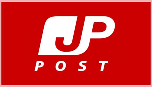 日本郵便アプリを利用して宛名ラベルの作成~発送を簡単に行う方法