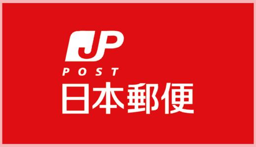 日本郵便のサービス全般に関するよくある質問と回答