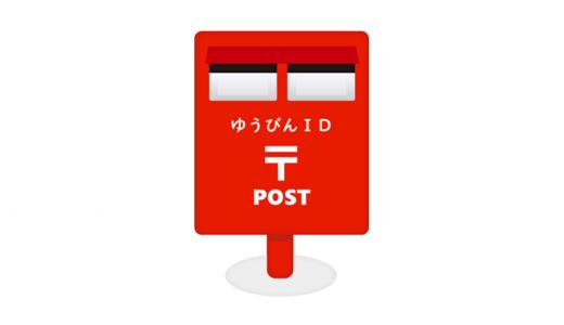 ゆうびんIDを取得してゆうパックの送料を安くしたり日本郵便が提供するサービスをより便利に活用する方法