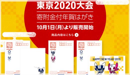 日本郵便が「年賀販売に関する方針の見直し」を発表!