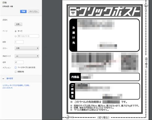 クリック ポスト ラベル 印字