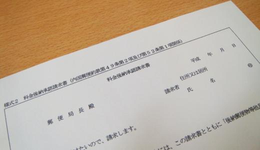 料金後納関連の各種書類と記入例を元郵便局員が解説します(必要書類のダウンロード可)