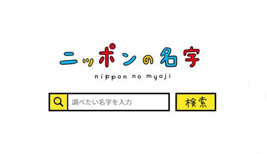 今すぐ知りたい名字の由来!日本郵便が提供する「ニッポンの名字」が面白い