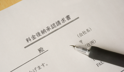 料金後納承認請求書の書き方と注意点