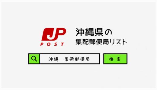 沖縄県の集配郵便局一覧