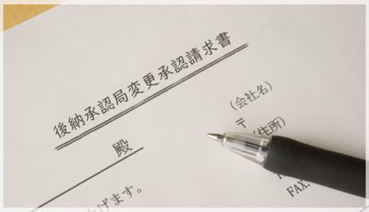 後納承認局変更承認請求書の書き方と注意点