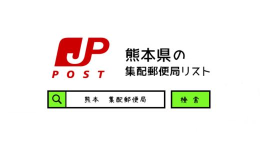 熊本県の集配郵便局一覧