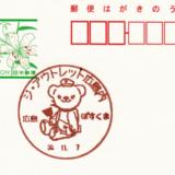 ジ・アウトレット広島内郵便局の風景印