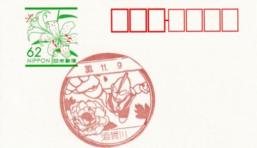 須賀川郵便局の風景印