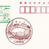 広島蟹屋郵便局の風景印