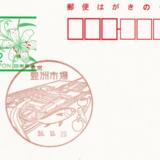豊洲市場郵便局の風景印
