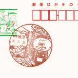 檜原郵便局の風景印