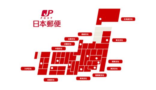 日本郵便の郵便・荷物・国際・オプションサービス一覧