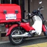 日本郵便が「手紙」や「はがき」などの翌日配達エリアの縮小を検討中