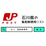 石川県の集配郵便局一覧