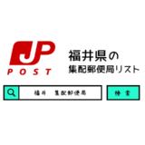 福井県の集配郵便局一覧