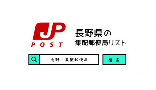 長野県の集配郵便局一覧