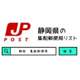 静岡県の集配郵便局一覧