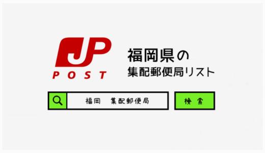 福岡県の集配郵便局一覧