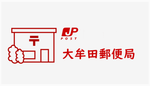 大牟田郵便局の詳細