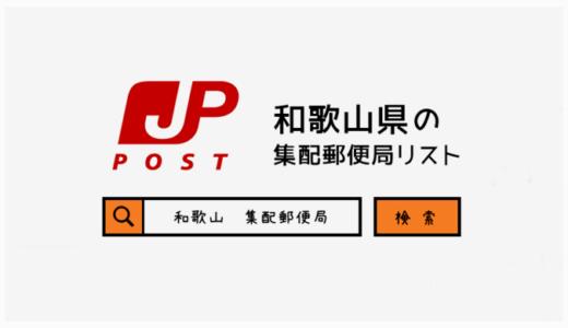 和歌山県の集配郵便局一覧