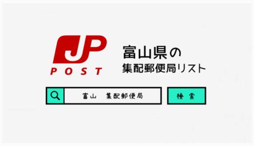 富山県の集配郵便局一覧