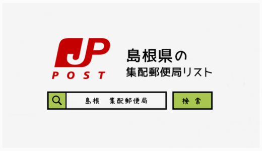 島根県の集配郵便局一覧
