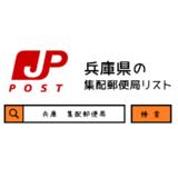 兵庫県の集配郵便局一覧